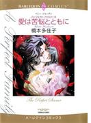 ハーレクインコミックス セット 2017年 vol.14(ハーレクインコミックス)