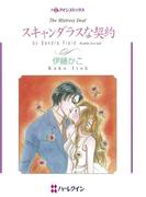 ハーレクインコミックス セット 2017年 vol.13(ハーレクインコミックス)