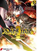 Dies irae ~Amantes amentes~ 3(電撃コミックスNEXT)