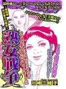 熟女戦争 ~家政婦 市川春子の報告~(OHZORA ご近所の悪いうわさ)