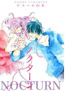 ノクターン(絶対恋愛Sweet)