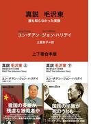 真説 毛沢東 誰も知らなかった実像 上下巻合本版(講談社+α文庫)