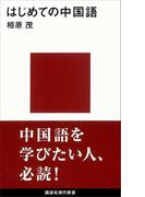 はじめての中国語(講談社現代新書)