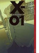 X-01 エックスゼロワン [弐](YA! ENTERTAINMENT)