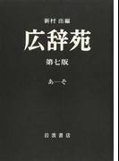 広辞苑 第七版 【机上版】