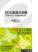 JR北海道の危機 日本からローカル線が消える日