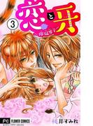 恋と牙~獰猛男子~ 3(フラワーコミックス)