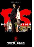 PS-羅生門- 9(ビッグコミックス)