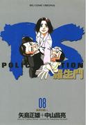 PS-羅生門- 8(ビッグコミックス)