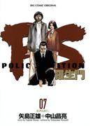 PS-羅生門- 7(ビッグコミックス)