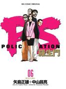 PS-羅生門- 6(ビッグコミックス)
