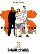 PS-羅生門- 5(ビッグコミックス)