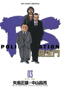 PS-羅生門- 3(ビッグコミックス)