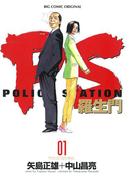 PS-羅生門- 1(ビッグコミックス)