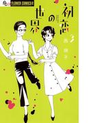 初恋の世界 3(フラワーコミックスα)