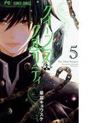 クイーンズ・クオリティ 5(フラワーコミックス)