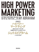 新訳 ハイパワー・マーケティング あなたのビジネスを加速させる「力」の見つけ方(角川書店単行本)
