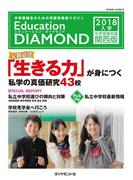 Education DIAMOND 2018年入学 中学受験特集 関西版