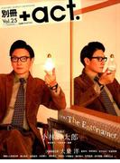 別冊+act. Vol.25 (ワニムックシリーズ)