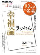 NHK 100分 de 名著 ラッセル『幸福論』2017年11月(NHKテキスト)