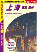 地球の歩き方 D02 上海 2017-2018(地球の歩き方)