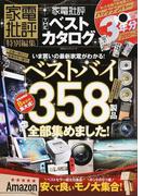 家電批評THEベストカタログ いま買いの最新家電がわかる!ベストバイ358製品全部集めました!