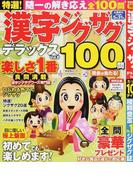 特選!漢字ジグザグデラックス Vol.8 (晋遊舎ムック)(晋遊舎ムック)