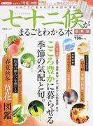 七十二候がまるごとわかる本 五日ごとに変わる日本の72の季節 最新版 (晋遊舎ムック)