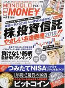 MONOQLO the MONE¥ vol.3 最高にちょうど良い「株&投資信託」やさしいお金戦略2018/ビットコイン入門ほか (100%ムックシリーズ)(100%ムックシリーズ)