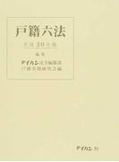戸籍六法 平成30年版
