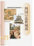 四国の近世城郭 (岩田書院ブックレット 歴史考古学系)