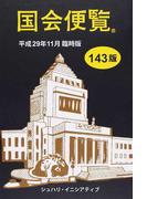国会便覧 平成29年11月臨時版