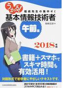 うかる!基本情報技術者 福嶋先生の集中ゼミ 2018年版午前編