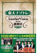 東大ナゾトレ東京大学謎解き制作集団AnotherVisionからの挑戦状 第3巻