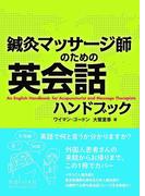 鍼灸マッサージ師のための英会話ハンドブック