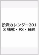 投資カレンダー2018 株式・FX・日経