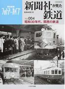 新聞社が見た鉄道 朝日新聞フォトアーカイブ Vol.004 昭和30年代、関西の鉄道