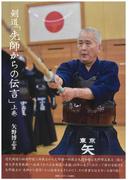 剣道「先師からの伝言」 上巻