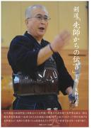 剣道「先師からの伝言」 下巻