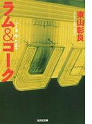 ラム&コーク (光文社文庫)(光文社文庫)