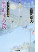 裏走りの夜 文庫書下ろし/傑作時代小説