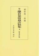 鎌倉幕府裁許状集 増訂 オンデマンド版 上 關東裁許状篇