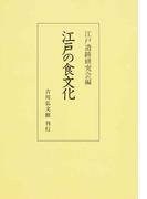 江戸の食文化 オンデマンド版