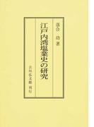 江戸内湾塩業史の研究 オンデマンド版