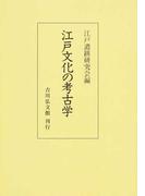 江戸文化の考古学 オンデマンド版