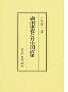 満州事変と対中国政策 オンデマンド版