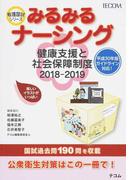 みるみるナーシング健康支援と社会保障制度 2018−2019 (看護国試シリーズ)