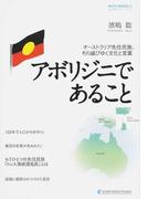 アボリジニであること オーストラリア先住民族、その滅びゆく文化と言葉 (名古屋外大ワークス)