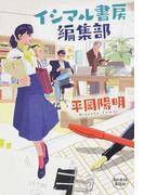 イシマル書房編集部 (ハルキ文庫)