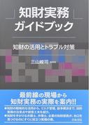 知財実務ガイドブック 知財の活用とトラブル対策